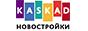 Logo Каскад Новостройки