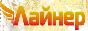 Логотип ЛАЙНЕР